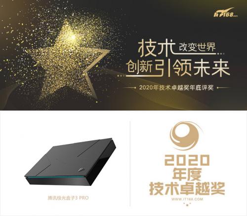 腾讯极光盒子3 Pro旗舰级性能和超强口碑,被评为2020年度技术卓越奖