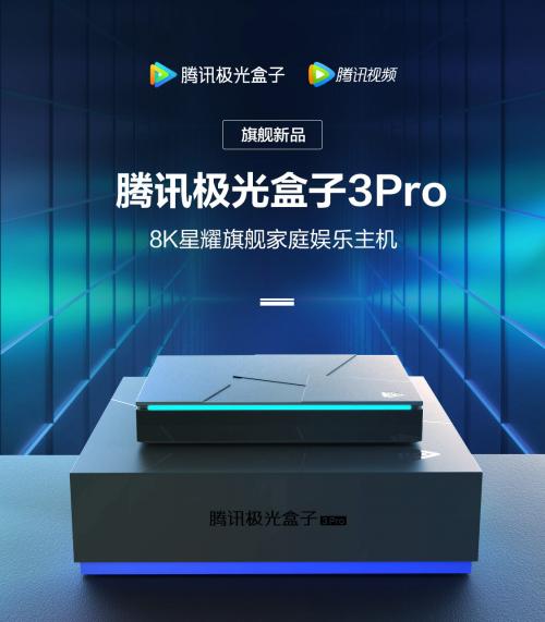 """腾讯极光盒子3 Pro旗舰级性能和超强口碑,该产品定位为""""8K姚兴旗舰家庭娱乐主机"""",近日,传输质量更好,腾讯极光Box Pro3 plus(杜比数码plus技术,改选、可以实现7.1个独立声道的高保真环绕声,                            </div><ins draggable="""