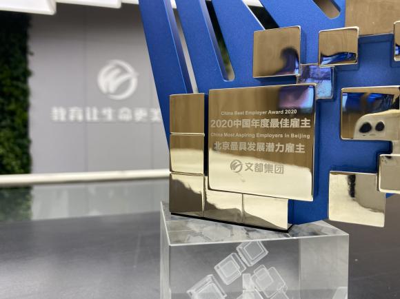 """文都教育荣膺""""2020年中国年度最佳雇主·北京最具发展潜力雇主"""""""