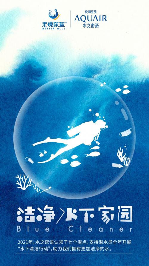 """水的暗语与无边深蓝携手 为大海发声 守护这""""蓝""""!"""