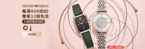 阿玛尼手表抓住消费心理学,买表送口红实现一表多得