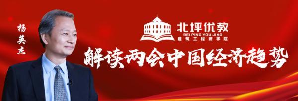 北坪优教商学院杨英杰老师解读两会中国经济趋势发展