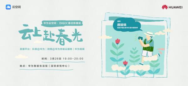 华为DIGIX数字生活节即将赴深圳 带你醒来的春日
