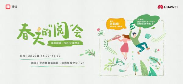 华为DIGIX数字生活节即将奔赴深圳,带你一起唤醒春日