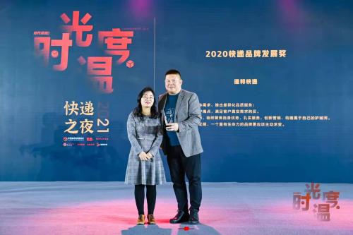 """2021快递之夜德邦快递斩获""""2020快递社会责任奖""""等多项大奖"""