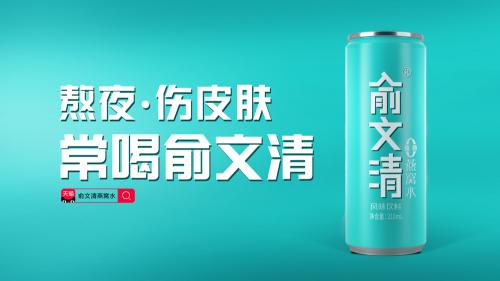 俞文清燕窝水(纤体罐)正式上线天猫旗舰店,年轻人的熬夜必备轻饮