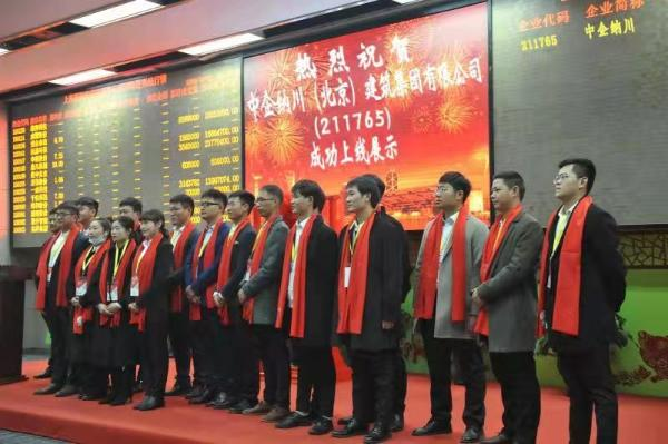 中企纳川集团成功上市新闻发布会在北京举行