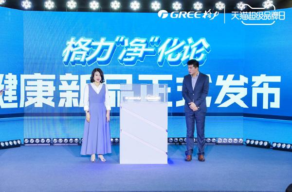 """格力天猫超级品牌日:格力""""净""""化论,也是中国制造进化论"""