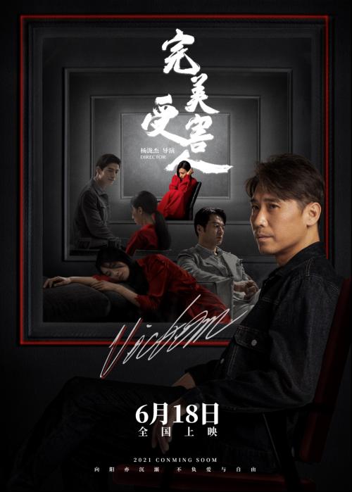电影《完美受害人》定档6月18日,冯文娟演绎家暴受害人