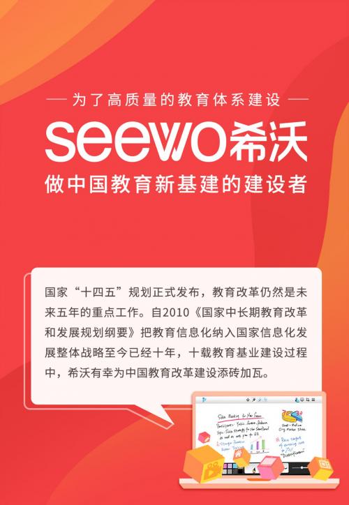 为建设高质量的教育体系 成为中国新的教育基础设施的建设者