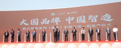 """""""大国品牌 中国智造""""惠达5G 数智化工厂投产仪式盛大举行"""