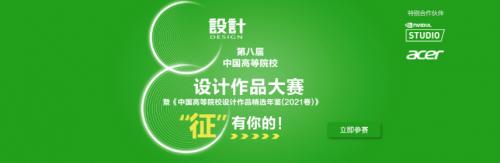第八届中国高等院校设计作品大赛启动