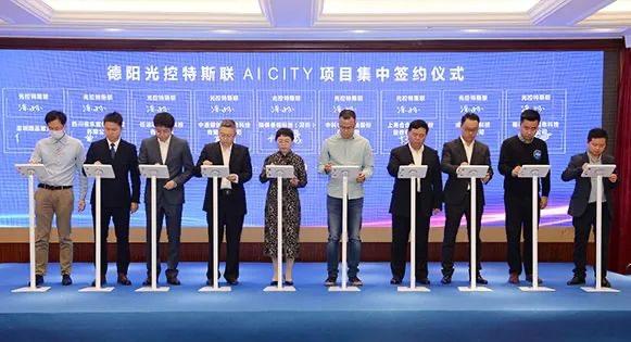 德阳特斯联AI CITY开工并集中签约,开启城市智能新典范