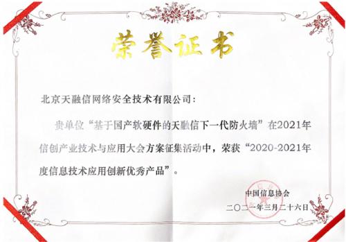 """2021信创之声丨天融信独斩""""推动信息技术应用创新贡献人物""""等三项信创大奖"""