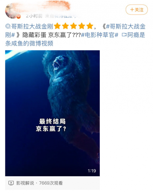 """《哥斯拉大战金刚》上映三天票房过4亿 京东""""植入""""的眼光再次被肯定"""
