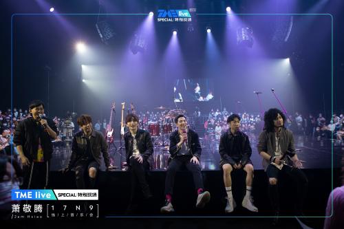 TME live特别现场萧敬腾「17N9」线上生日会热血开唱