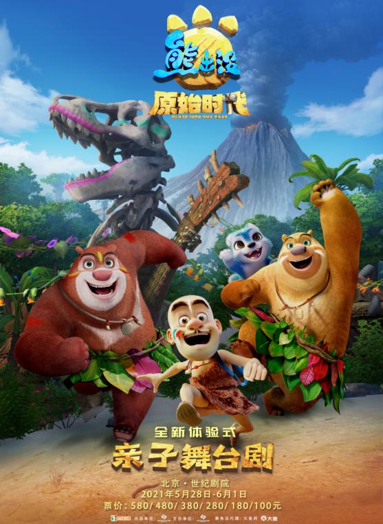 国民IP亲子大戏《熊出没》北京站盛大开票 ,坐镇国际儿童节
