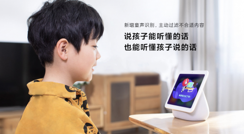 小米AI融入智能生活,小爱同学四年探索不停