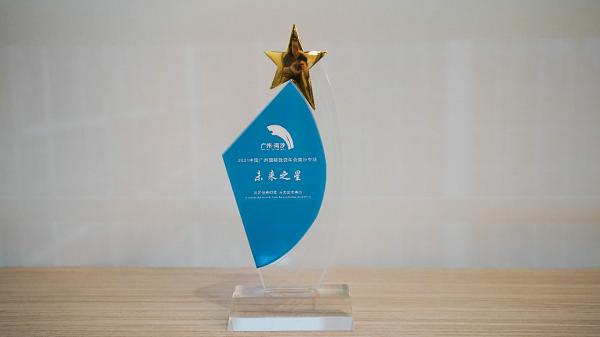 """闪耀2021中国广州国际投资年会和创汽车荣获""""未来之星"""""""