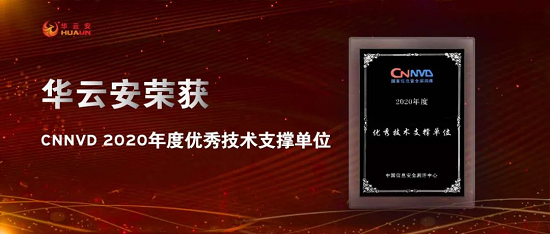佳音华云安荣获2020年度CNNVD优秀技术支持单位