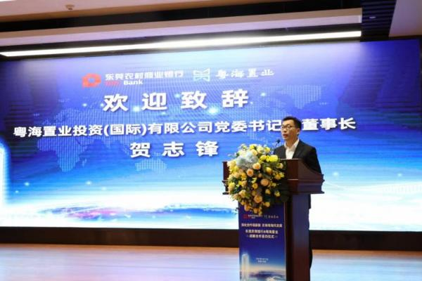 粤海置业与东莞农商银行战略携手,共谋发展