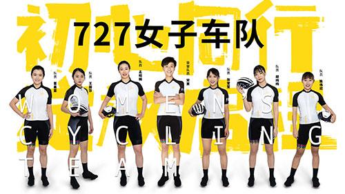 初心同行 绽放启程!727女子自行车队正式亮相!