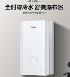 开局迎新高,惠而浦燃气热水器VL1上市首月销量破6000+