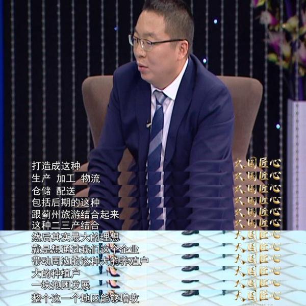 """大国匠心""""蓟州农品""""深耕诗画盘山,抱团打造全球农业品牌"""