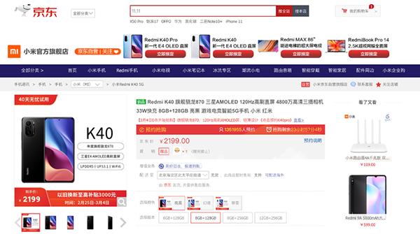 红米K40系列正式推出 JD.COM无忧享受40天