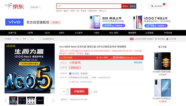 iQOO Neo5发布会将于3月16日举行 JD.COM将同时预售