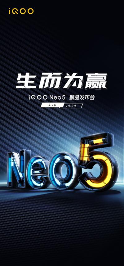 iQOO Neo5发布会3月16日举行,京东将同步开启预售