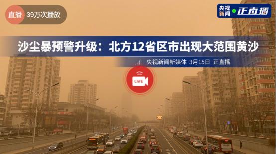 """尘土飞扬的天气北京有一轮蓝太阳 苏宁易购紧急推""""空网加湿器""""补贴"""