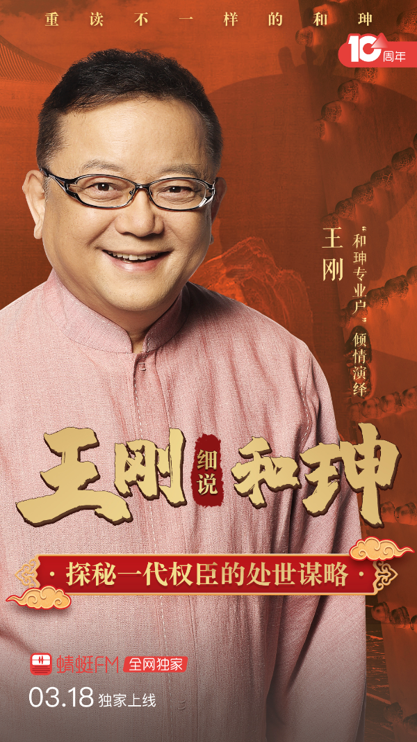 蜻蜓FM携手王刚独家上线《王刚细说和珅》:揭开一代权臣的真实人生