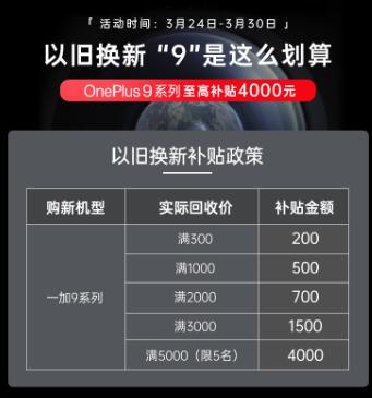 一加9苏宁首发,次年换一加10旧机可抵90%购机款