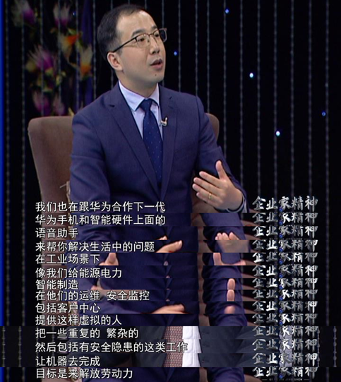 大国匠心节目组:中国人工智能企业数字化转型快速发展
