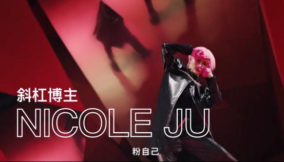 宝藏博主NicoleJu_喊你加入【粉己行动】,做自己的idor