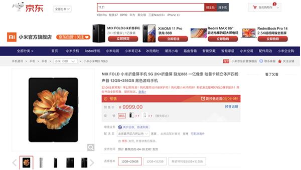 幼米2月销量全球第三,京东坦然换服务助力米粉轻盈换新