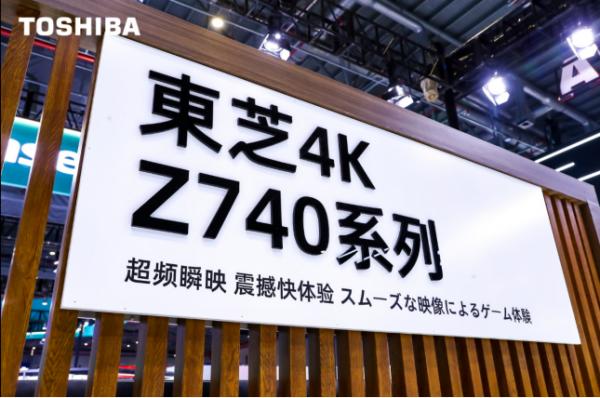 从AWE2021看东芝电视 不遗余力创造品质生活