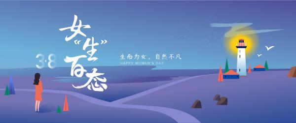 木棉说38节:生而为女,自然不凡
