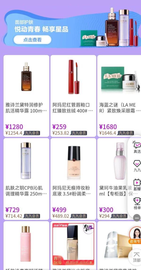 """女神节上""""真快乐""""买美妆个护 热门好货低至9.9元"""