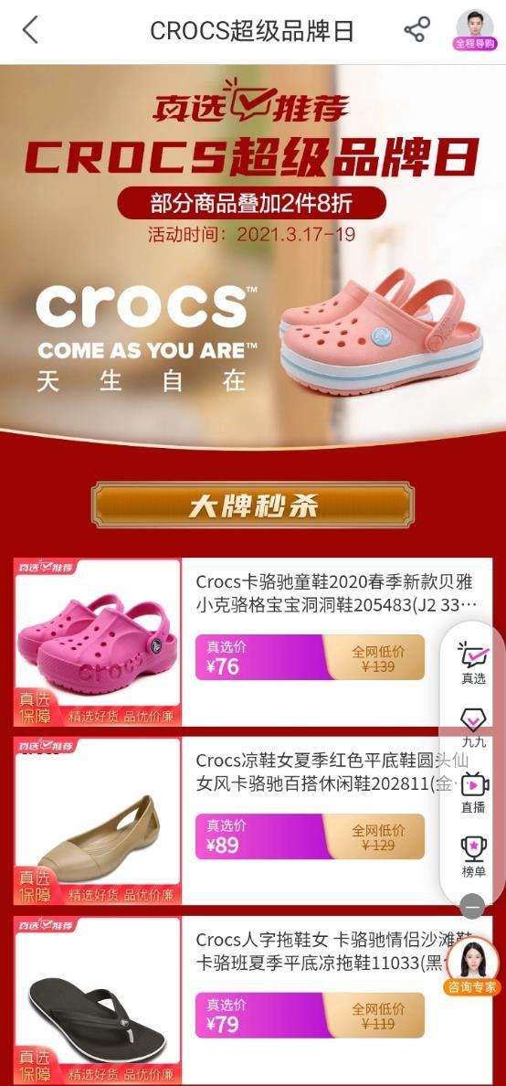 "Crocs品牌入驻""真快乐""APP 杨幂同款8折购"