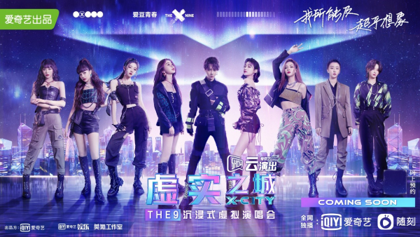 让粉丝和THE9共创舞台,这场演唱会还有多少新玩法?| 专访爱奇艺吴磊