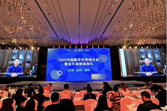 黄荣获中国数字营销金牛奖 显示了品牌营销的非凡实力