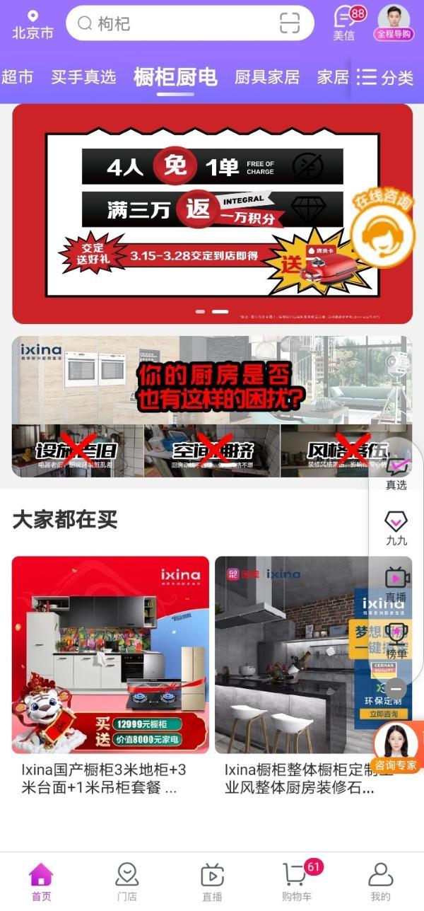 """爆款橱柜套餐5折购 """"真快乐""""ixina店庆礼遇日福利多多别错过"""