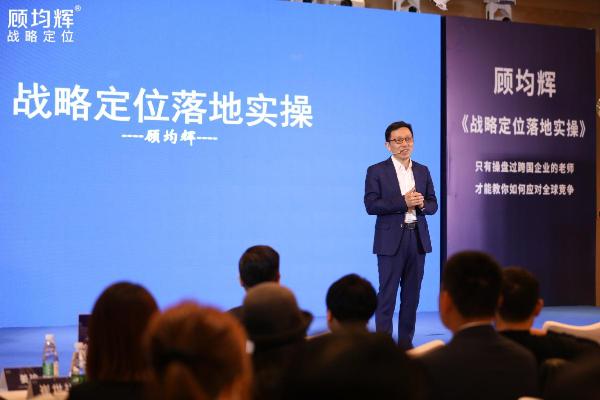 中国品牌崛起势不可挡,顾均辉战略定位助力企业突围