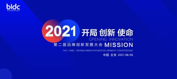 BIDC 2021品牌创新发展大会将于北京隆重启幕