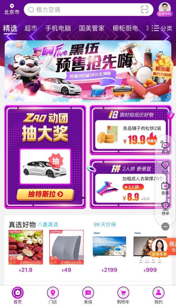 """真快乐""""嗨Five黑伍·快乐升级""""发布会来袭 直播""""ZAO动团""""抽豪礼"""