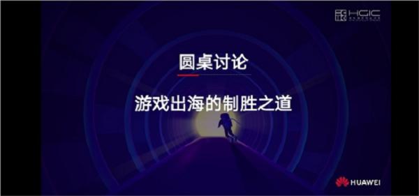 """华为游戏行业沙龙·出海专场圆满落幕 共话游戏出海""""未来之力"""""""