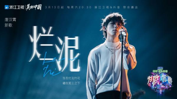 """《为歌而赞》于3月13日在唐汉霄首映 作为第一部""""黑马"""""""