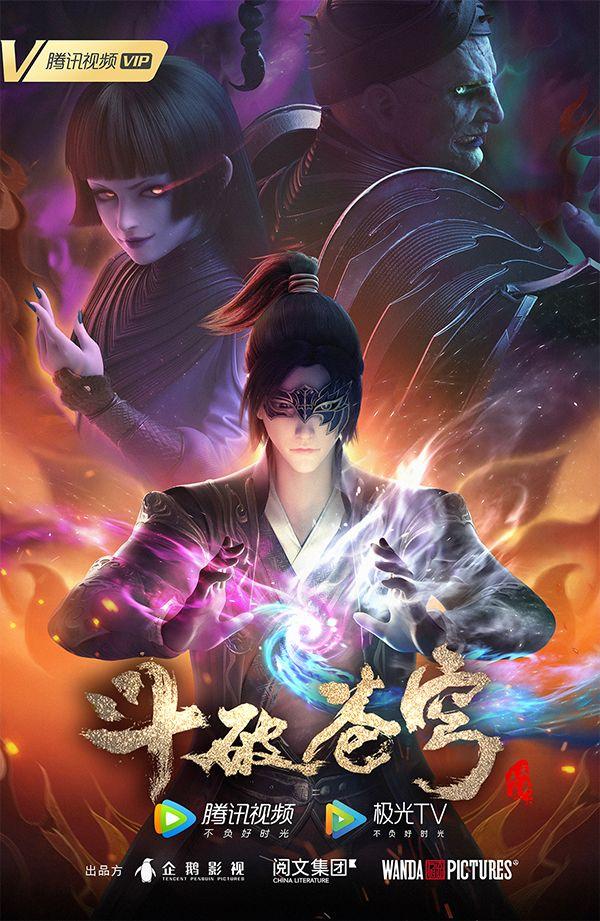 动画《斗破苍穹》第四节强势回归萧炎未能控制火势导致美杜莎女王